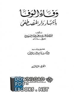 ❞ كتاب وفاء الوفا بأخبار دار المصطفى (الجزء الثالث) ❝  ⏤ نور الدين علي بن عبد الله السمهودي