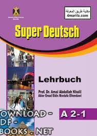 ❞ كتاب Super Deutsch ❝