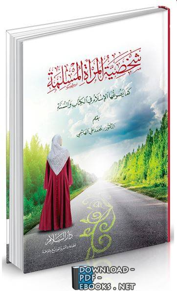 ❞ كتاب شخصية المرأة المسلمة ❝  ⏤ محمد علي الهاشمي