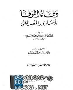 ❞ كتاب وفاء الوفا بأخبار دار المصطفى: الجزء الخامس ❝  ⏤ نور الدين علي بن عبد الله السمهودي