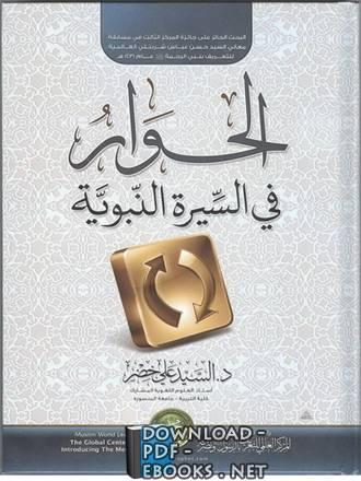 ❞ كتاب الحوار في السيرة النبوية ❝  ⏤ السيد علي خضر