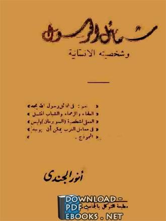 ❞ كتاب شمائل الرسول وشخصيته الإنسانية ❝  ⏤ أنور الجندي