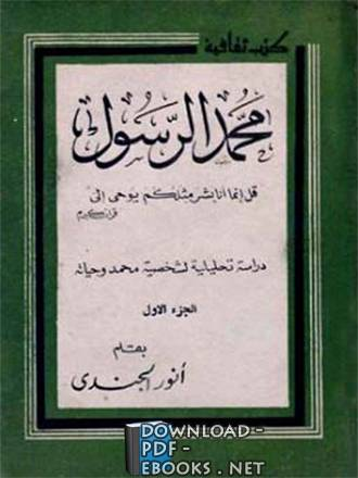 ❞ كتاب محمد الرسول: دراسة تحليلية لشخصية محمد وحياته ❝  ⏤ أنور الجندي
