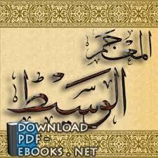 ❞ كتاب المعجم الوسيط الجزء4 ❝