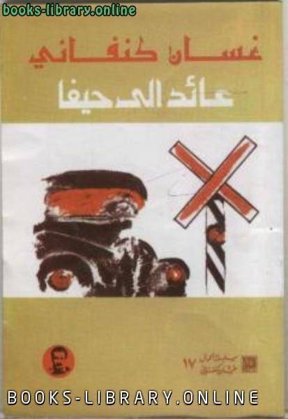 ❞ قصة عائد الى حيفا ❝  ⏤ غسان كنفانى