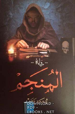 ❞ رواية المنجم ❝  ⏤ محمد رجب