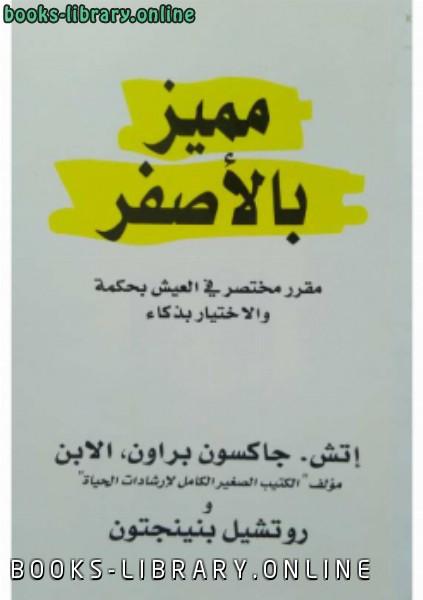 ❞ كتاب مميز بالاصفر ❝  ⏤ إتش. جاكسون براون