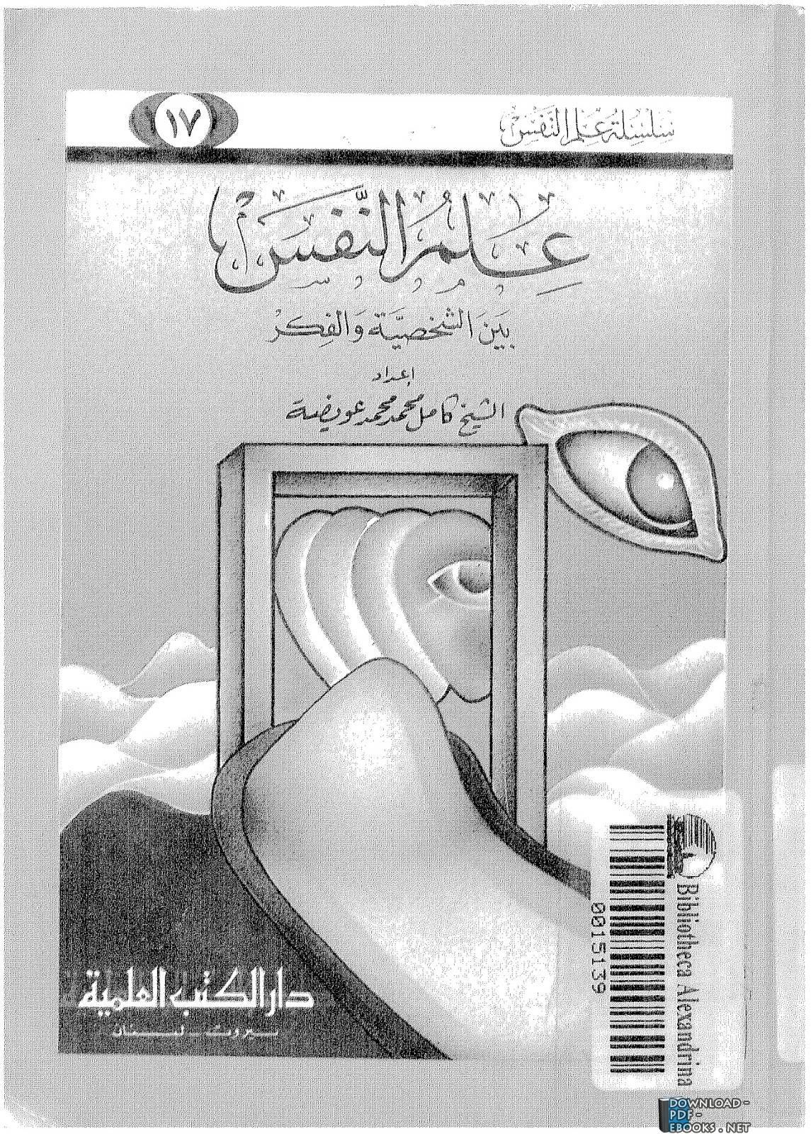❞ كتاب علم النفس بين الشخصية والفكر ❝  ⏤ كامل محمد عويضة