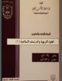 ❞ كتاب مجلة العلوم التربوية والدراسات الإسلامية – العدد 50 ❝  ⏤ جامعة الملك سعود