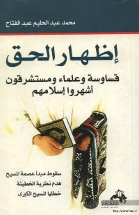 ❞ كتاب إظهار الحق..قساوسة و علماء و مستشرقون اشهروا اسلامهم. ❝  ⏤ محمد عبد الحليم عبد الفتاح