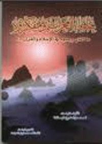 ❞ كتاب علماء الغرب ومفكروه ما الذي وجدوه في الاسلام والقرآن؟ ❝  ⏤ أحمد عزت البساتنه
