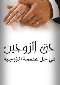 ❞ كتاب حق الزوجين في حل عصمة الزوجية ❝  ⏤ نورالدين أبولحية