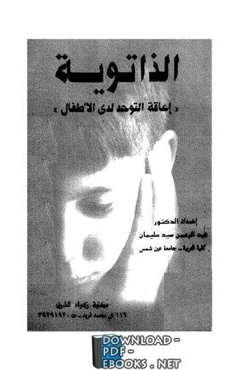 ❞ كتاب  الذاتوية - إعاقه التوحد عند الأطفال ❝  ⏤ عبد الرحمن سيد سليمان