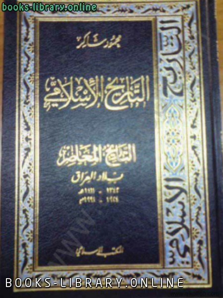 ❞ كتاب بلاد العراق ❝