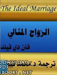 ❞ كتاب الزواج المثالى ❝