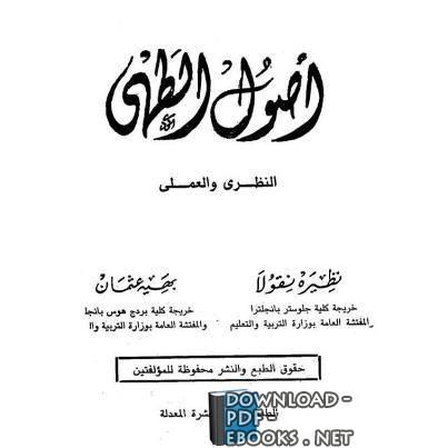 ❞ كتاب اصول الطهي النظرى والعملى ❝  ⏤ نظيرة نيقولا وبهية عثمان