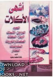 ❞ كتاب اشهي الماكولات ❝  ⏤ غاده محمد سعيد