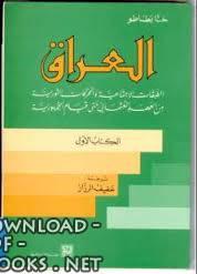 ❞ كتاب العراق ❝  ⏤ حنا بطاطو