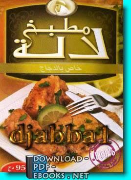 ❞ كتاب  حلويات شرقيةمطبخ لالة ❝  ⏤ مطبخ لاله