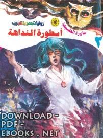 ❞ رواية اسطورة النداهه ❝  ⏤ أحمد خالد توفيق