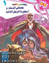 ❞ رواية مصاص الدماء و أسطورة الرجل الذئب ❝  ⏤ أحمد خالد توفيق