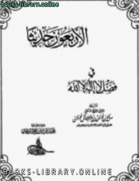 ❞ كتاب الأربعون حديثاً في فضل لا إله إلا الله ❝  ⏤ محمد بن مرزوق الدعجاني