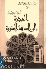 ❞ كتاب الهجرة الى المدينة المنورة ❝  ⏤ أمين دويدار