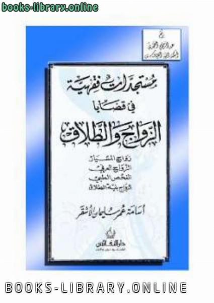 ❞ كتاب مستجدات فقهية في قضايا الزواج والطلاق ❝  ⏤ عمر سليمان الأشقر