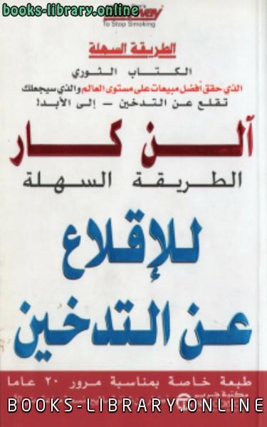 ❞ كتاب الطريقة السهلة للإقلاع عن التدخين ❝  ⏤ آلن كار