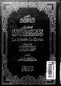 ❞ كتاب مختصر دستور الاخلاق في القرآن ❝  ⏤ محمد عبد الله دراز