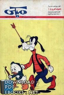❞ مجلة ميكي العدد 507 ❝  ⏤ والت ديزني