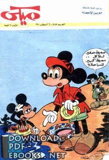 ❞ مجلة ميكي العدد 485 ❝  ⏤ والت ديزني