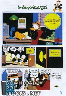 ❞ مجلة ميكي وذكريات المخبر بطوط ❝  ⏤ والت ديزني