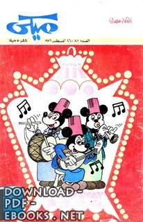 ❞ مجلة ميكي العدد 801 ❝  ⏤ والت ديزني
