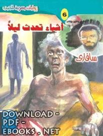 ❞ رواية اسطورة اشياء تحدث ليلا ❝  ⏤ أحمد خالد توفيق