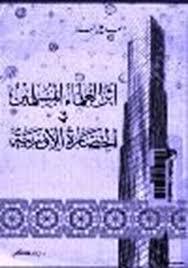 ❞ كتاب أثر العلماء المسلمين في الحضارة الأوروبية ❝  ⏤ أحمد علي الملا