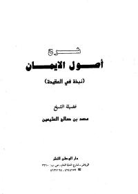 ❞ كتاب شرح أصول الإيمان ❝  ⏤ محمد بن صالح العثيمين