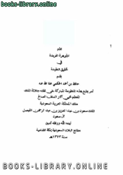 ❞ كتاب نظم الجوهرة الفريدة فى تحقيق العقيدة ❝  ⏤ حافظ بن أحمد الحكمي