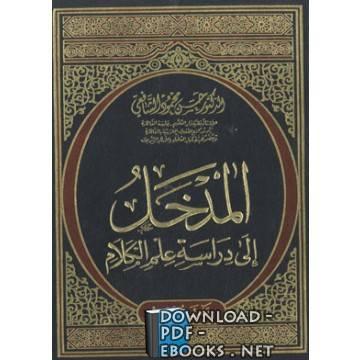 ❞ كتاب المدخل إلى دراسة علم الكلام (حصري) ❝  ⏤ حسن الشافعي