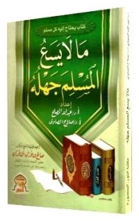 ❞ كتاب ما لا يسع المسلم جهله ❝  ⏤ عبد الله المصلح وصلاح الصاوي