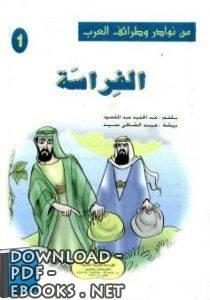 ❞ كتاب الفراسة ❝  ⏤ عبدالحميد عبدالمقصود