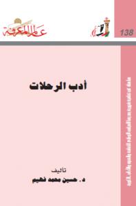 ❞ كتاب ادب الرحلات ❝  ⏤ حسين محمد فهيم