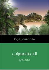 ❞ كتاب الديناصورات  ❝  ⏤ ديفيد لورمان