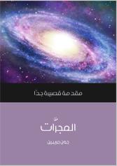 ❞ كتاب المجرات مقدمة قصيرة جدا  ❝  ⏤ جون جريبين