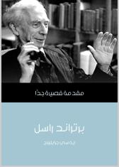 ❞ كتاب برتراند راسل ❝  ⏤ إيه سي جرايلينج