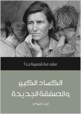❞ كتاب الكساد الكبير والصفقة الجديدة ❝  ⏤ إريك راشواي
