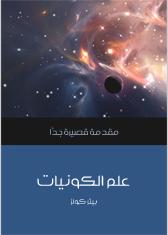 ❞ كتاب علم الكونيات ❝  ⏤ بيتر كولز