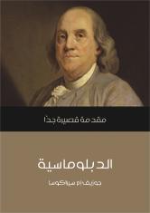 ❞ كتاب الدبلوماسية جوزيف إم سيراكوسا ❝  ⏤ جوزيف إم سيراكوسا