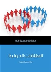 ❞ كتاب العلاقات الدولية ❝  ⏤ بول ويلكينسون