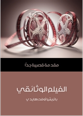 ❞ كتاب الفيلم الوثائقى ❝  ⏤ باتريشيا أوفدرهايدي